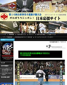 第10回全世界大会 日本選手応援サイト