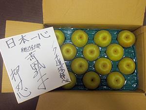 荒田昇毅選手のサインと梨