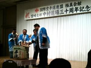 極真会館 中村道場30周年記念祝賀会