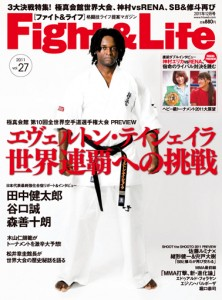 「Fight & Life」極真世界大会特集