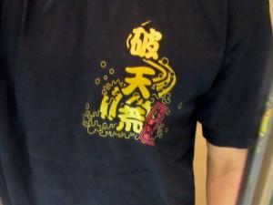 荒田昇毅Tシャツ