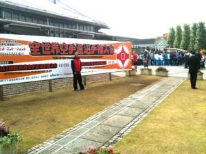 極真会館 第10回全世界空手道選手権大会